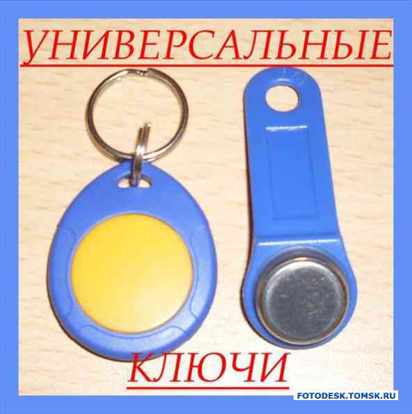 Универсальный ключа от домофона