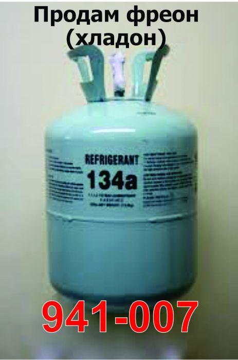 Новые фреоны имеют более высокое давление конденсации - до 26 атмосфер против 16 атмосфер у фреона r-22